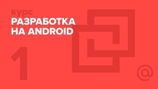 1. Разработка на Android. Введение | Технострим